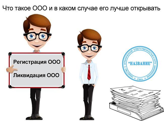 Ликвидация ООО - пошаговая инструкция в 2017 году ...
