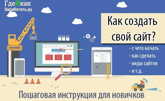 Как создать свои сайт своими руками 551
