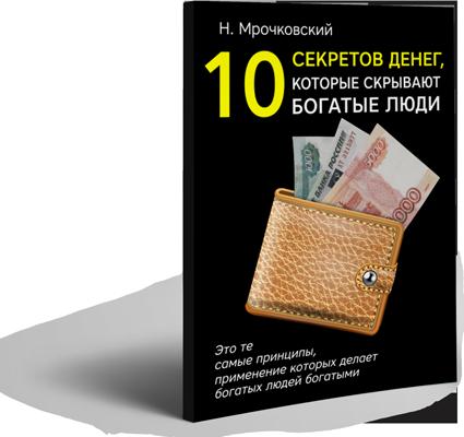 Бесплатная PDF-книга — 10 секретов, о которых молчат богатые люди