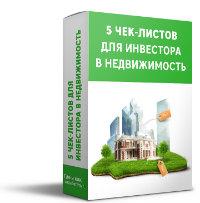 5 чек-листов для инвестора в недвижимость