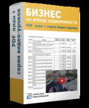 Бизнес на аренде недвижимости с доходом от 180 000 рублей ежемесячно