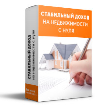 Как получать 35-70% годовых на недвижимости