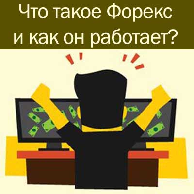 Заработок на рынке форекс с нуля login or register to post comments forex daily breakout strategy