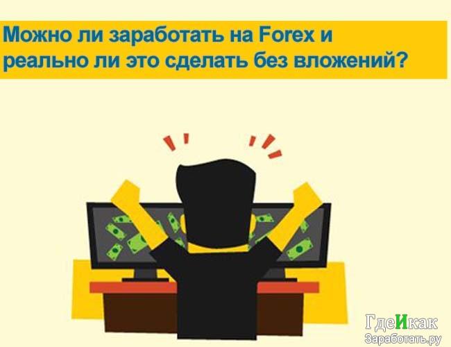 заработать на Forex - реально ли