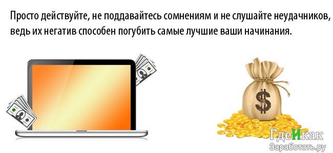 zarabotat-v-internete-sposoby