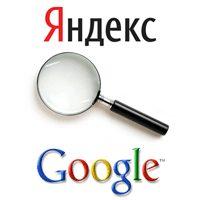 гугл яндекс, google и yandex