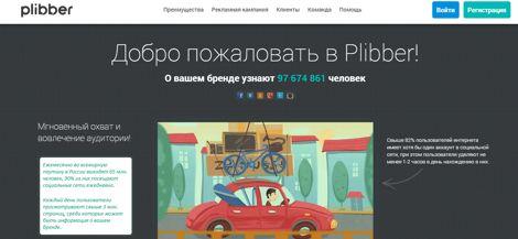 заработать в одноклассниках на Plibber.ru