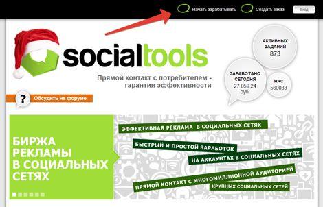 Заработок в одноклассниках на Socialtools.ru