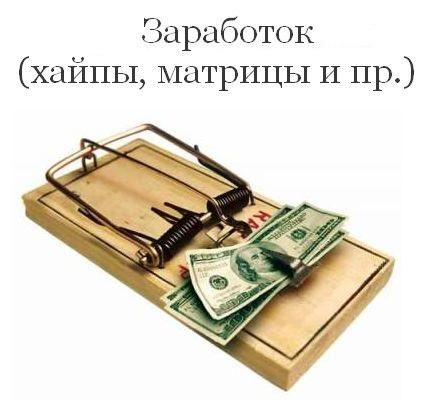 Заработок денег хакерские форумы 1