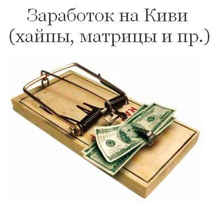 как заработать деньги на киви кошелек без вложений