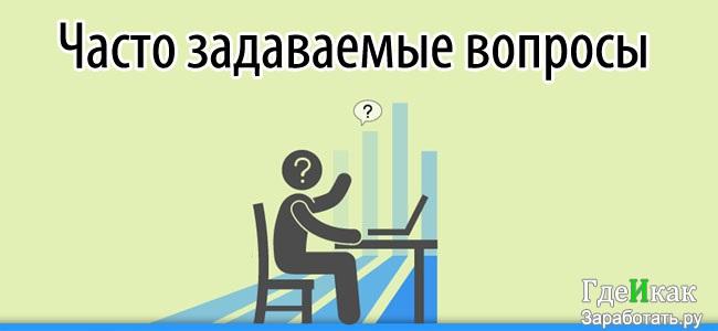 Часто задаваемые вопросы о заработке в интернете и работе на дому