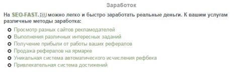 Работа Seo-fast.ru