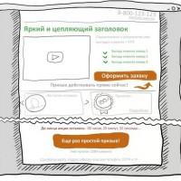 Что такое лендинг пейдж? Виды лендинга, цель landing page— как создать лэндинг бесплатно