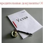 ООО учредительные документы— регистрация и особенности ООО