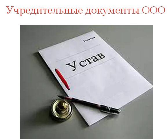 uchreditelnye-dokumenty-OOO