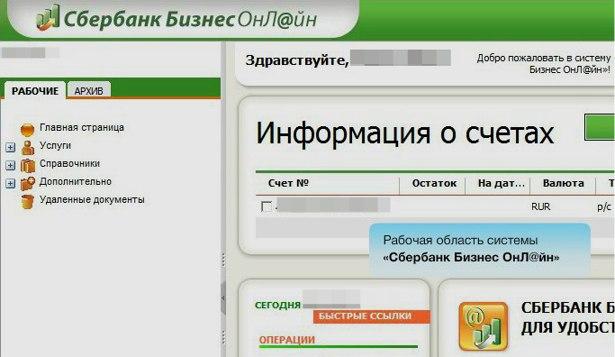 интерфейс лк сбербанка бизнес онлайн