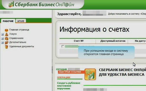 успешный вход в сбербанк бизнес онлайн - инструкция