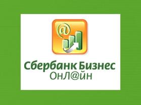 официальный сайт сбербанк бизнес онлайн корпоративным клиентам взять займ на карту мир без комиссии
