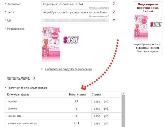 tizernaja-reklama-cena-klika-kadam