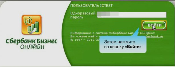 вход в систему интернет банкинга Сбербанка