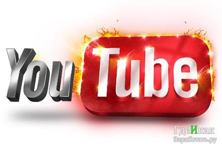 Как выложить, загрузить, добавить видео в ютуб