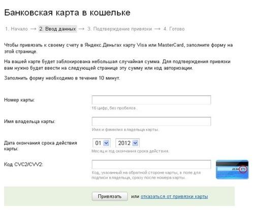 банковская карта в кошельке Яндекс деньги