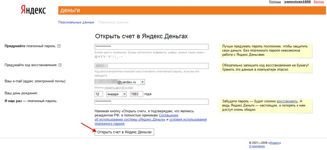 Яндекс деньги - как открыть счет