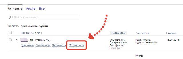 ошибка при переводе средств на яндекс.директ - 33