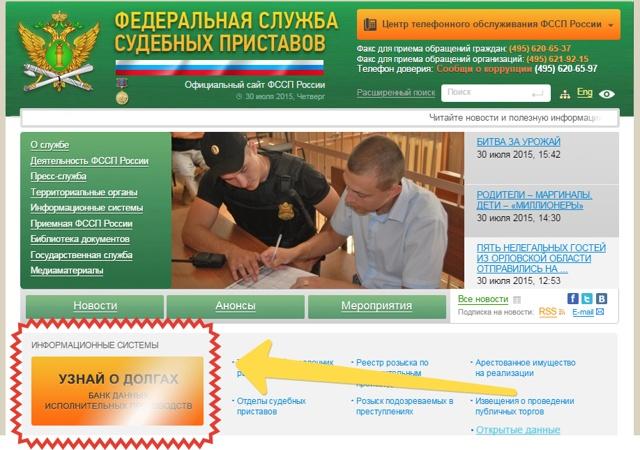 Долги приставы официальный сайт брокер получения кредита с просрочками