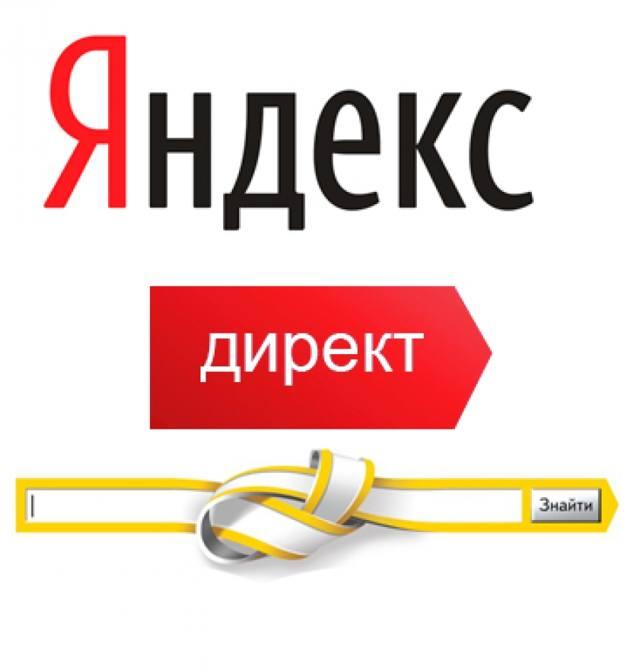 Рекламная компания яндекс директ настройка быстро эффективно рекламировать свой сайт стоит воспользоваться услугой 1 продвижение