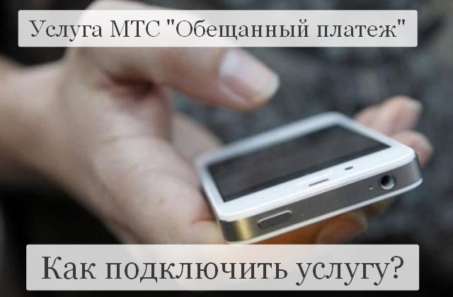 mts-dengi-v-dolg-na-telefon-obeshhannyj-platezh