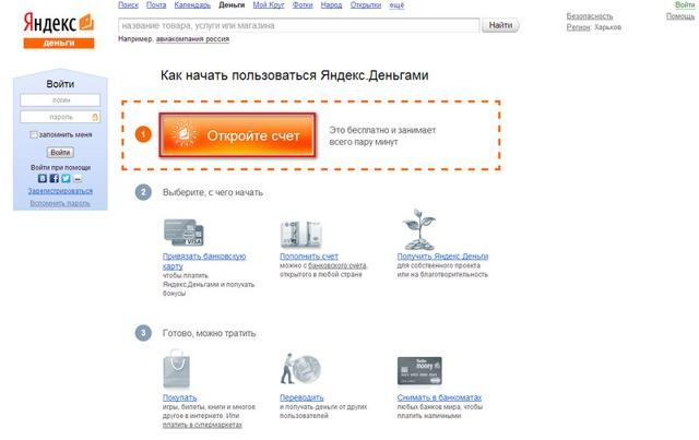 открыть счет в Яндекс деньги