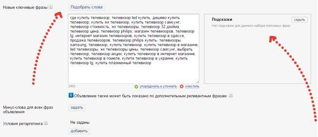 Как сделать ключевые слова для яндекс директ курс «контекстная реклама в yandex