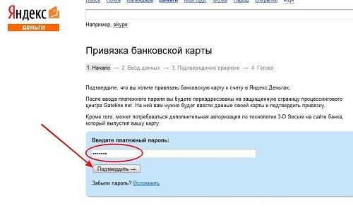 Яндекс деньги на сберкарту