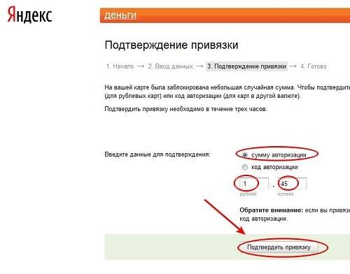 подтверждение привязки банковской карты в Яндекс деньгах