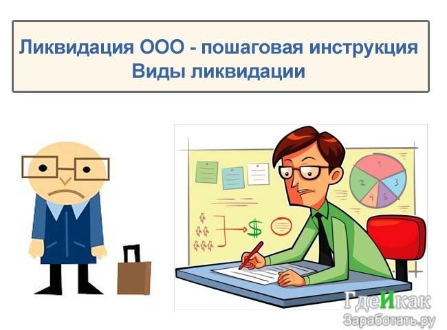 Закрытие 000 Пошаговая Инструкция - фото 3