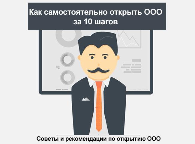 Закрытие 000 Пошаговая Инструкция - фото 6