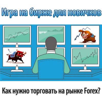 форекс официальный сайт курсы валют