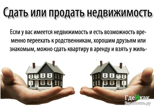 сдача недвижимости - способ где взять денег на халяву