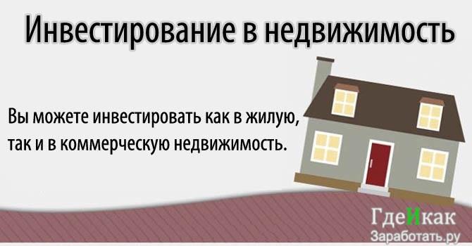 Инвестирование в недвижимость - коммерческая - жилая