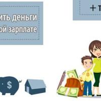 Как экономить и копить деньги при маленькой зарплате в семье— 5 советов от эксперта + таблица