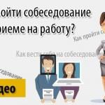 Как вести себя на собеседовании? Вопросы и ответы на собеседование при приеме на работу + кейс «Как продать ручку»