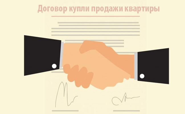 Договор купли продажи квартиры образец