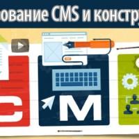 Использование CMS и конструкторов для создания сайта