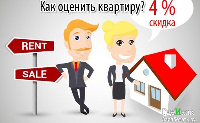 Оценка стоимости квартиры - как это сделать
