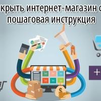 Как открыть интернет-магазин— пошаговая инструкция, как создать его с полного нуля самому бесплатно + видео от практика-эксперта