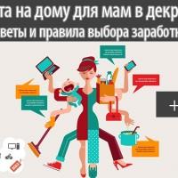 Работа на дому для мам в декрете— 8 вакансии заработка без обмана и вложений