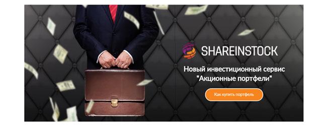 SHAREINSTOCK-COM