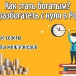 Как стать богатым? Как разбогатеть с нуля в России— 16 полезных советов достижения богатства и успеха