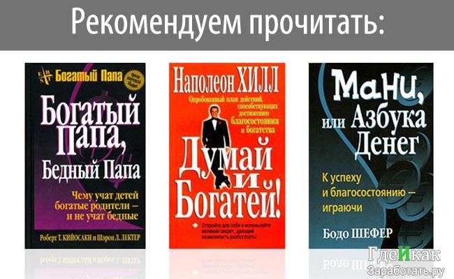 Книги, чтобы стать богатым и успешным